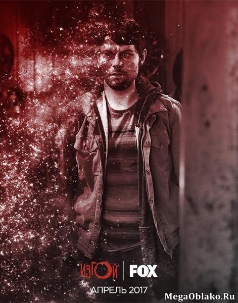 Изгой / Outcast - Полный 2 сезон [2017, WEBRip, HDTVRip | WEBRip, HDTV 720p, 1080p] (LostFilm | AlexFilm)