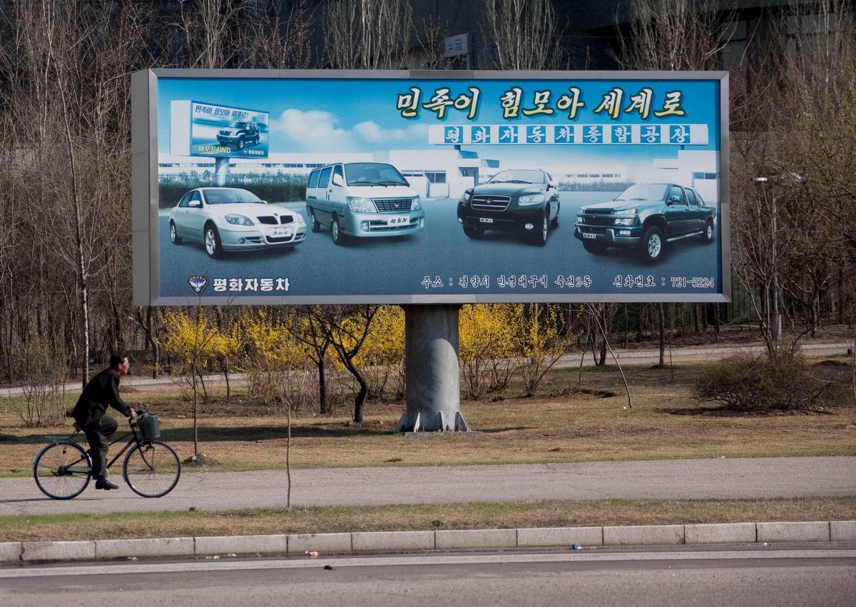 А не прикупить ли мне тачку?!: Реклама китайских автомобилей на улицах северокорейской столицы