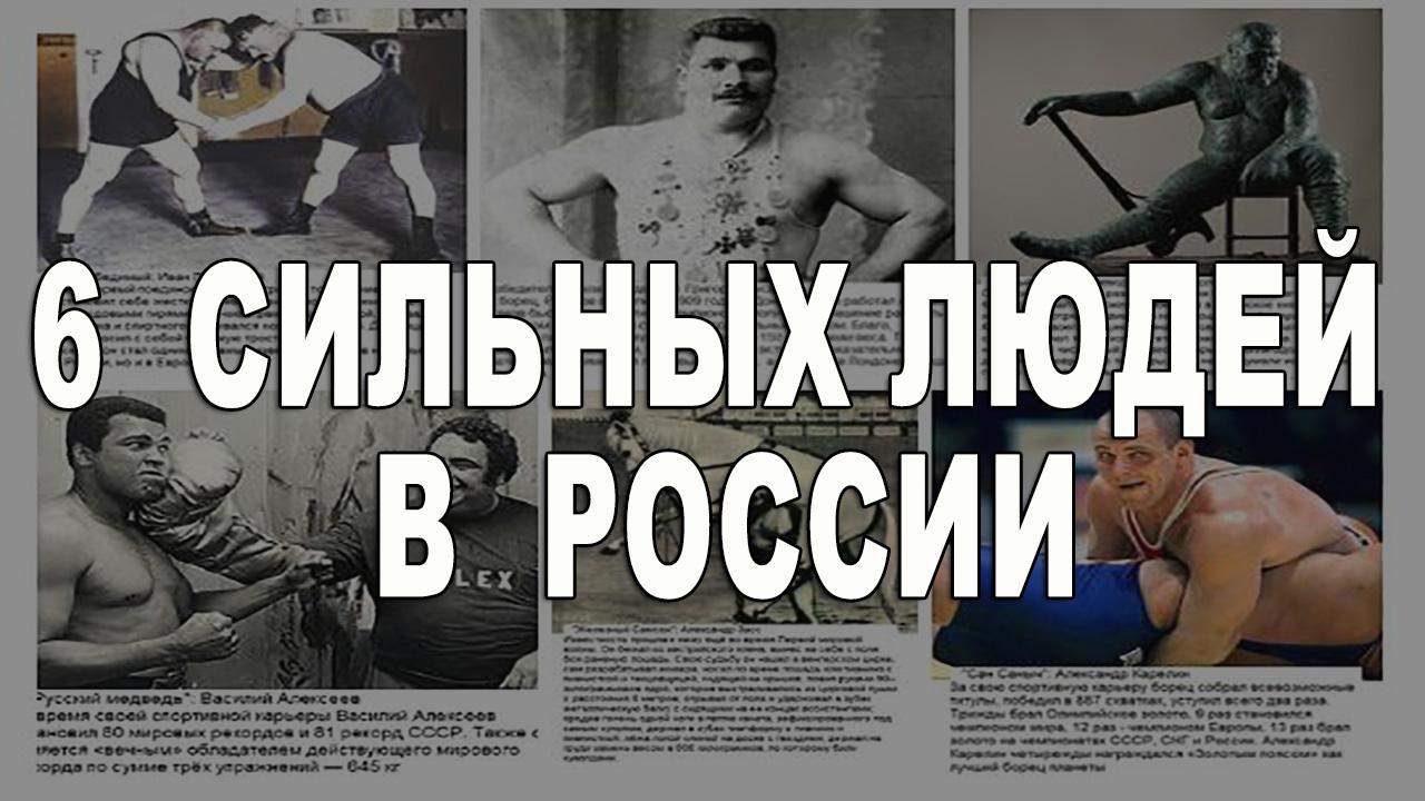 6 самых сильных людей в истории России