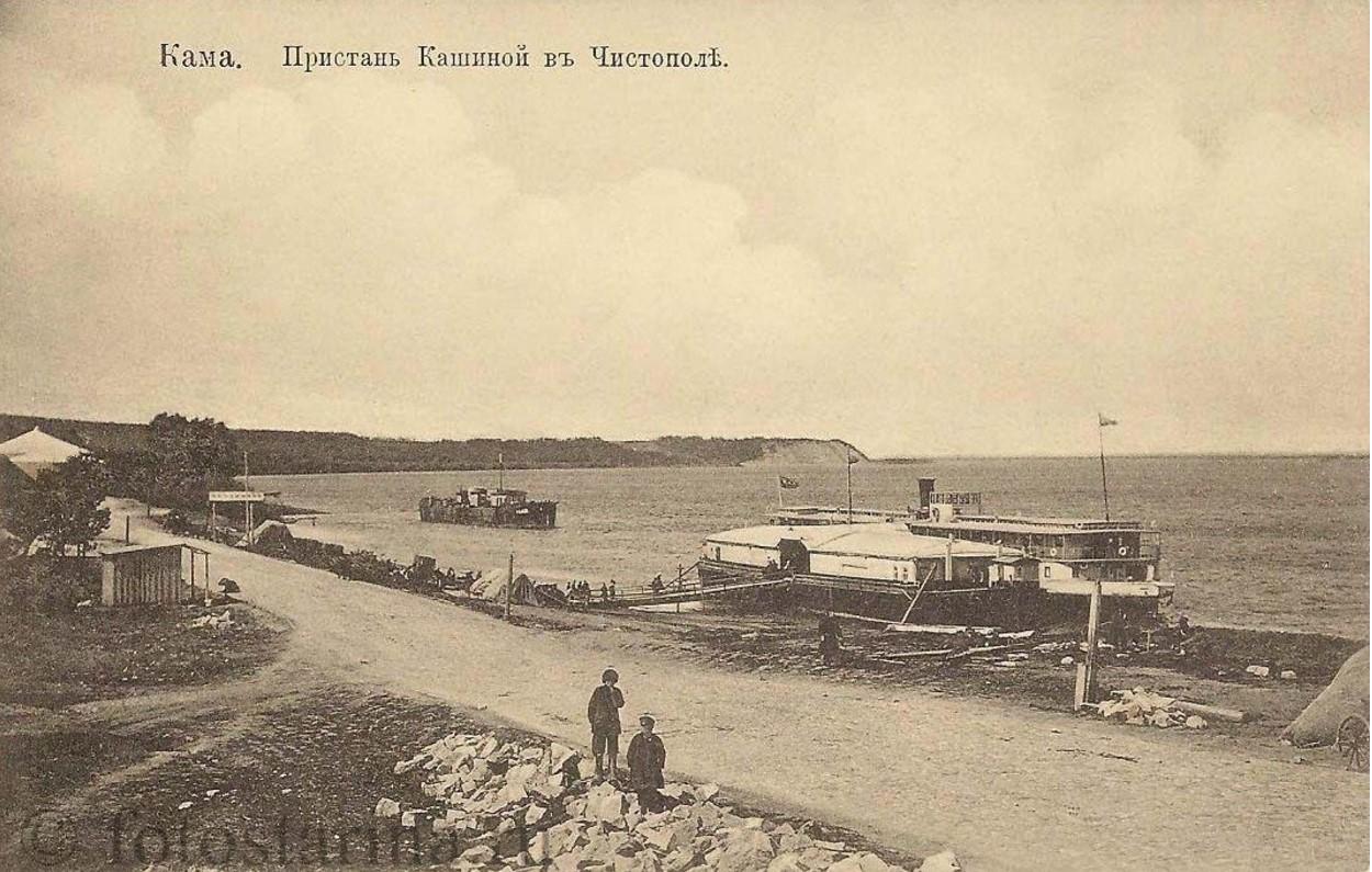 Пристань Кашиной