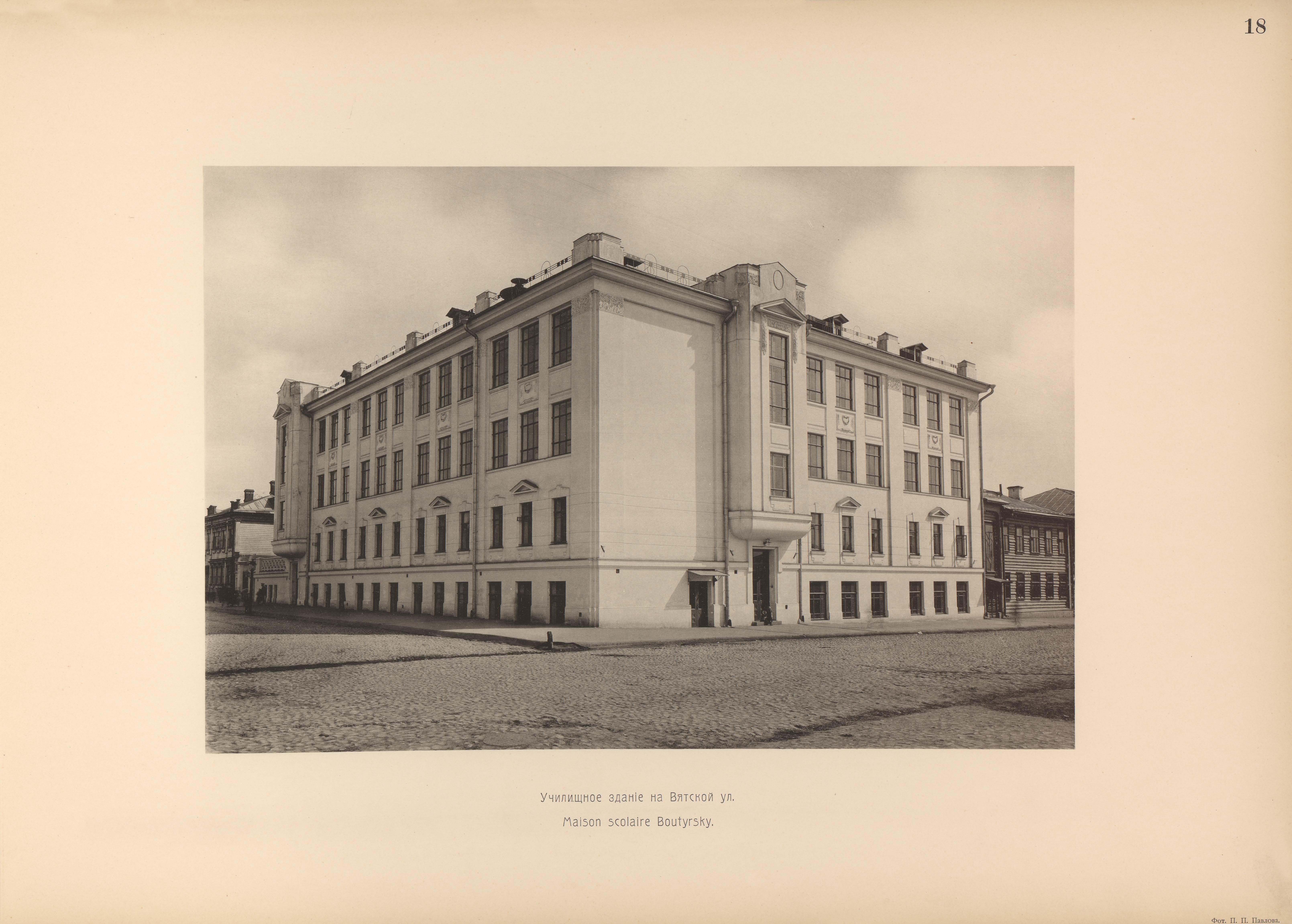 Училищное зданiе на Вятской ул.