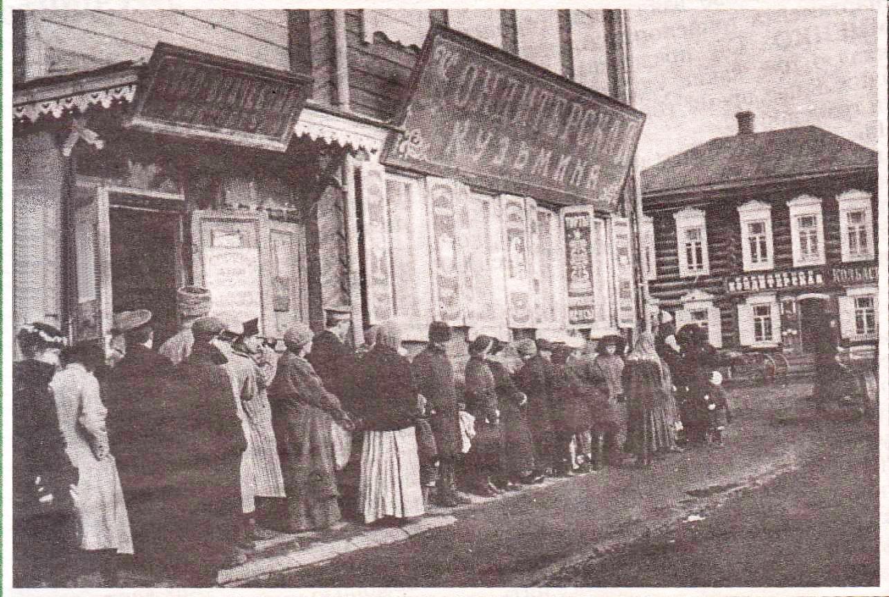Кондитерская Кузьмина 1917