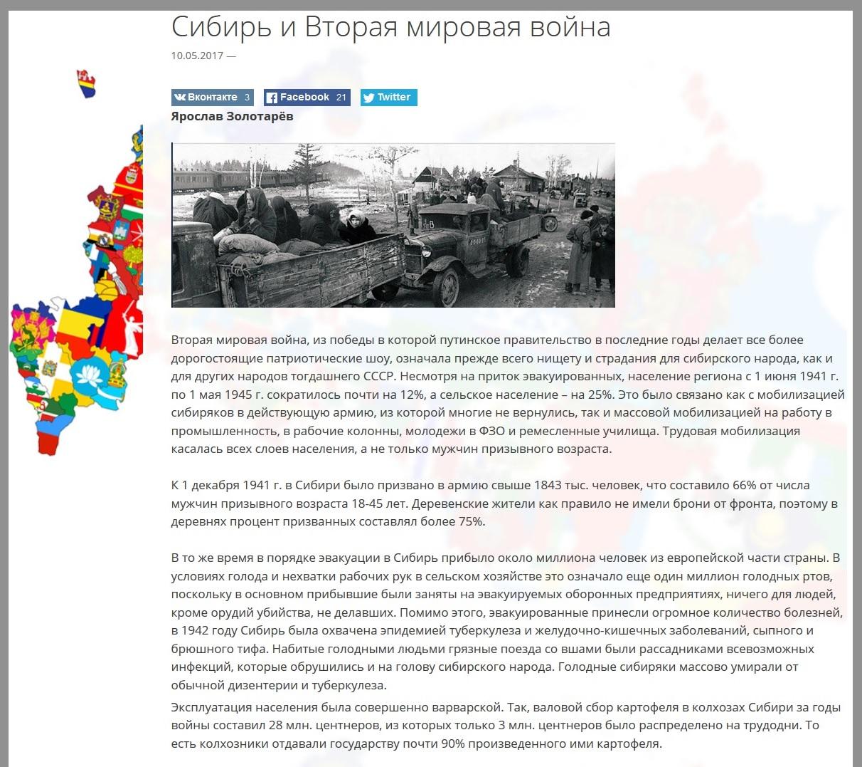 Сибирь и Вторая мировая война(1) Ярослав Золотарёв