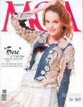 Журнал Мод № 585