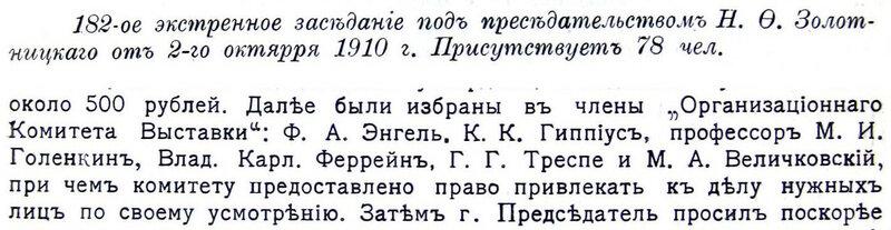 19. 1910 № 6, с.746.JPG