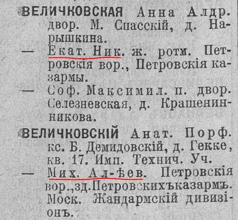 34. Вся Москва-1910.jpg