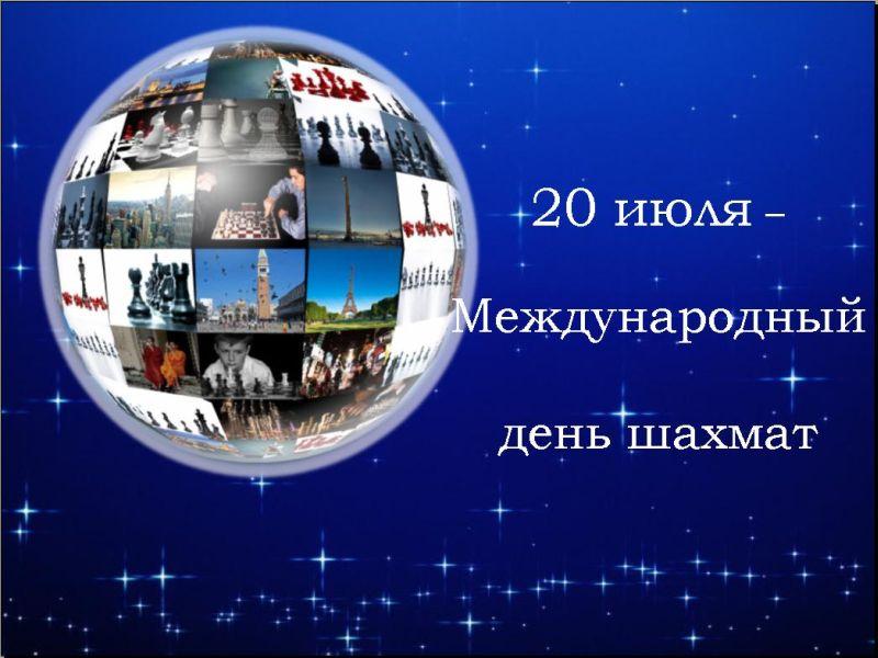 20 июля С Международным днем шахмат. Поздравляю