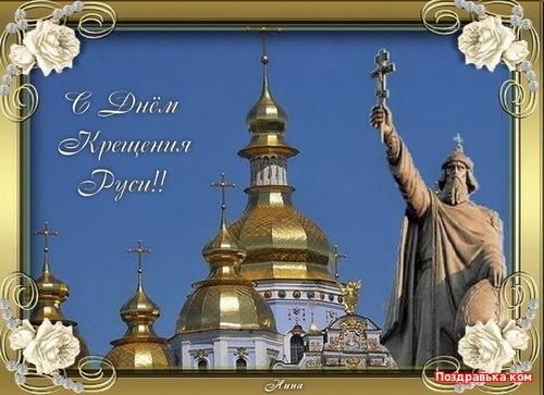Открытки день крещения Руси!