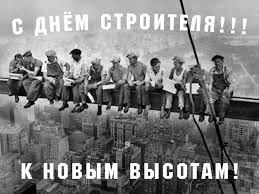 День строителя! На высоте