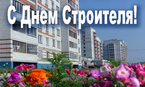 День строителя! Цветы в новом микрорайоне