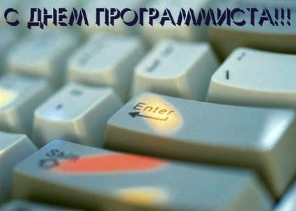 Открытка с днем программиста! Клавиатура