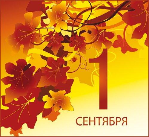 Открытки. 1 сентября - начало осени