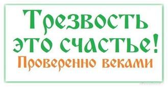 День трезвости в России. Трезвость - это счастье, проверенное веками открытки фото рисунки картинки поздравления