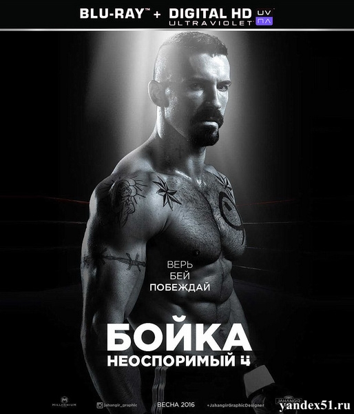 Неоспоримый 4 / Boyka: Undisputed IV (2016/BDRip/HDRip)