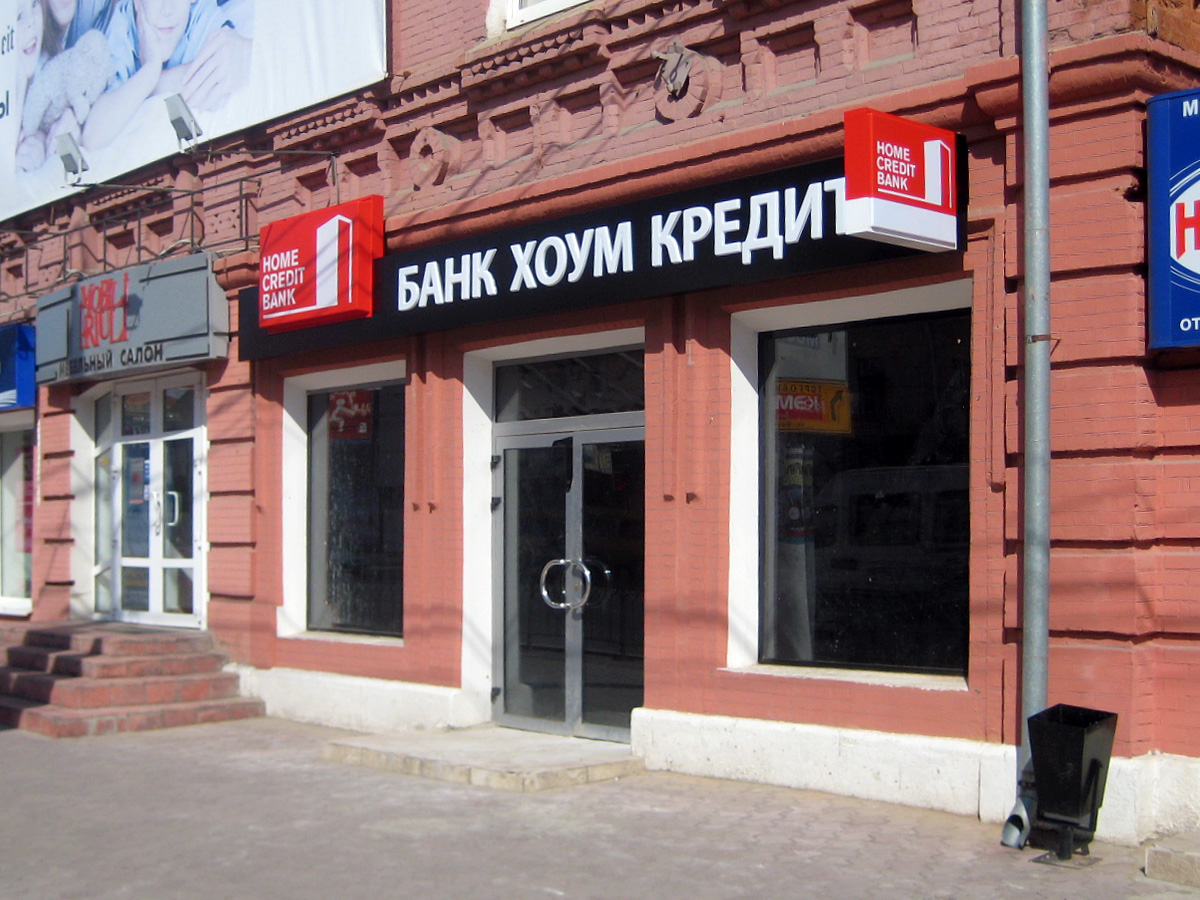 Банк «Хоум Кредит» приостановил работу из-за кибератак