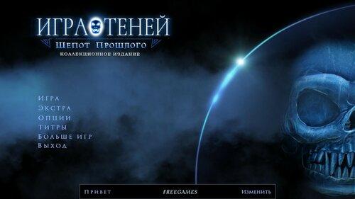 Игра теней 2: Шепот прошлого. Коллекционное издание | Shadowplay 2: Whispers of the Past CE (Rus)