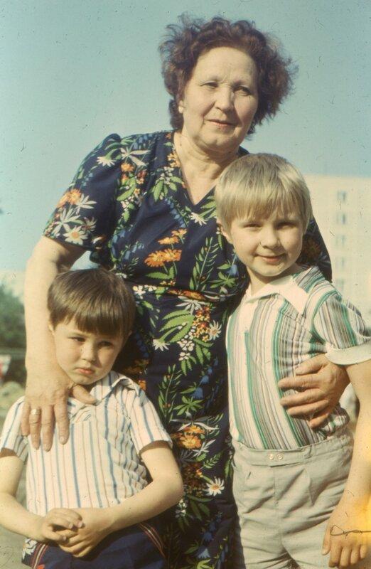 Бабушка, брат и я
