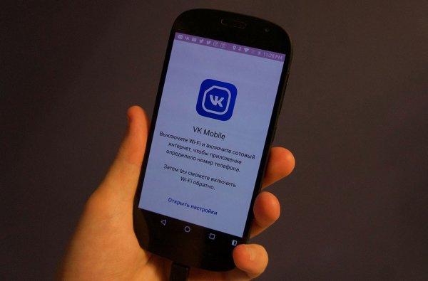 По информации, публиковавшейся ранее, официальный запуск виртуального оператора VK Mobile планировал