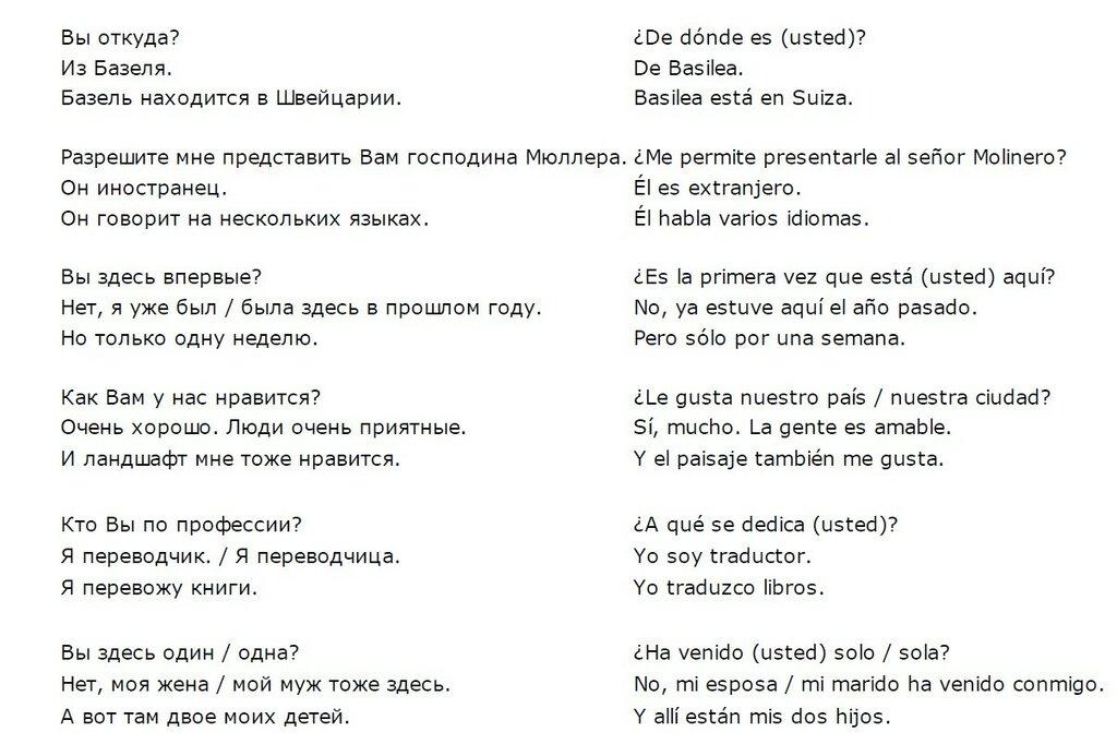 21. Аудиоуроки испанского языка. Лёгкая беседа 2, Pequeñas Conversaciones
