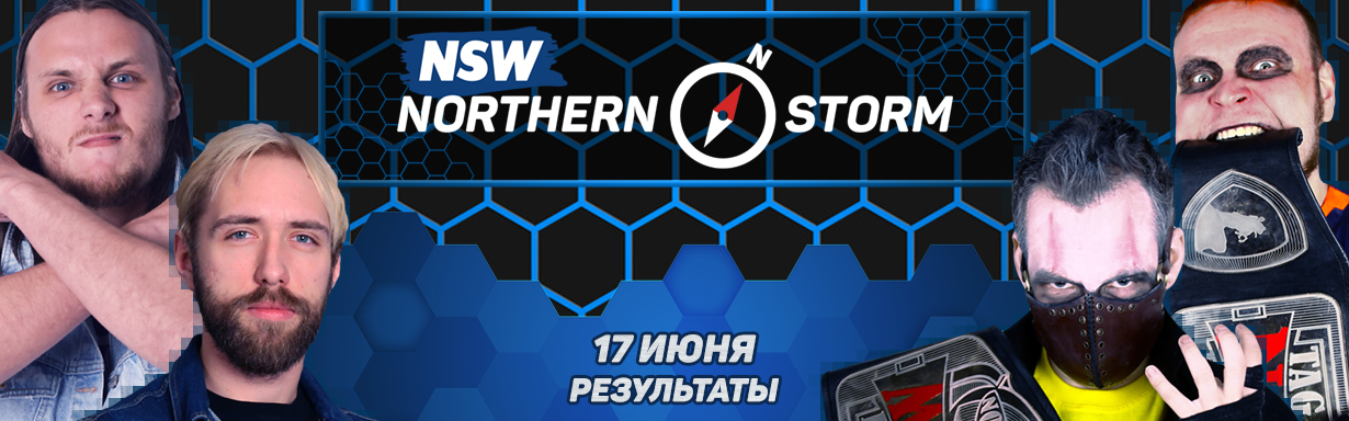 Результаты NSW Northern Storm (17/06)