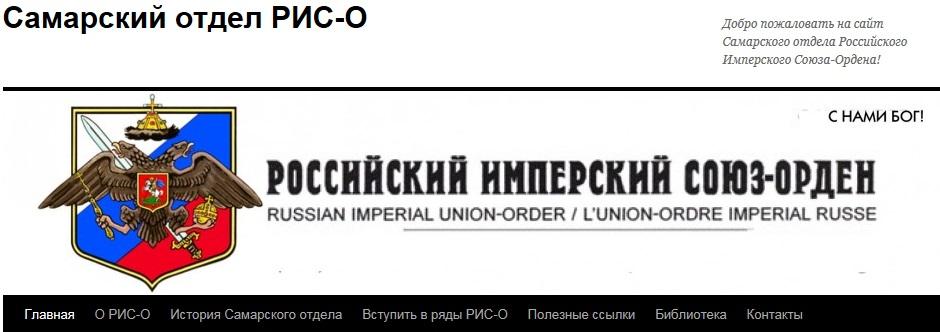 Самарскiй Отдѣлъ РИС-О