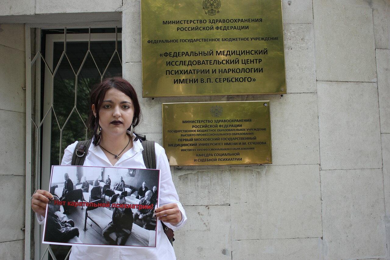 Пикет против карательной психиатрии у Института Сербского