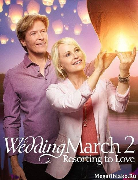 Свадебный марш 2 / Wedding March 2: Resorting to Love (2017/HDTV/HDTVRip)