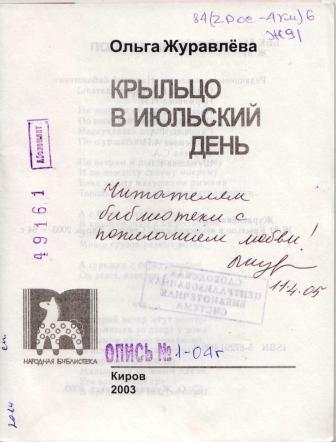 Журавлева Крыльцо 2.jpg