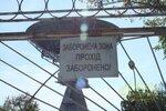 ТНА 400 Запретная зона, проход запрещен