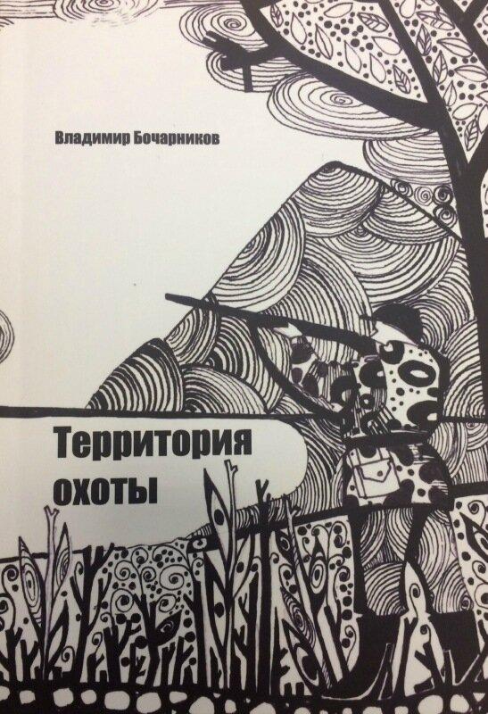 книга бочара.jpg