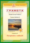 gramota_331657.png