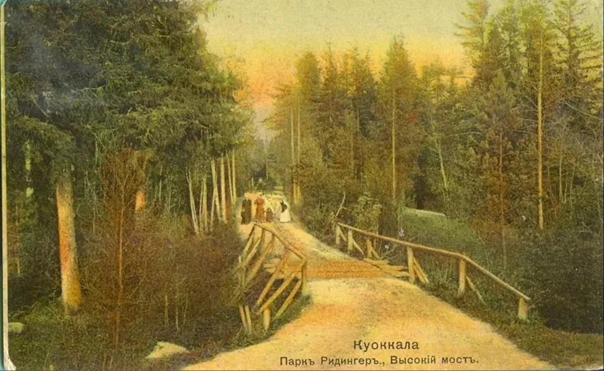Парк Ридингер. Высокий мост