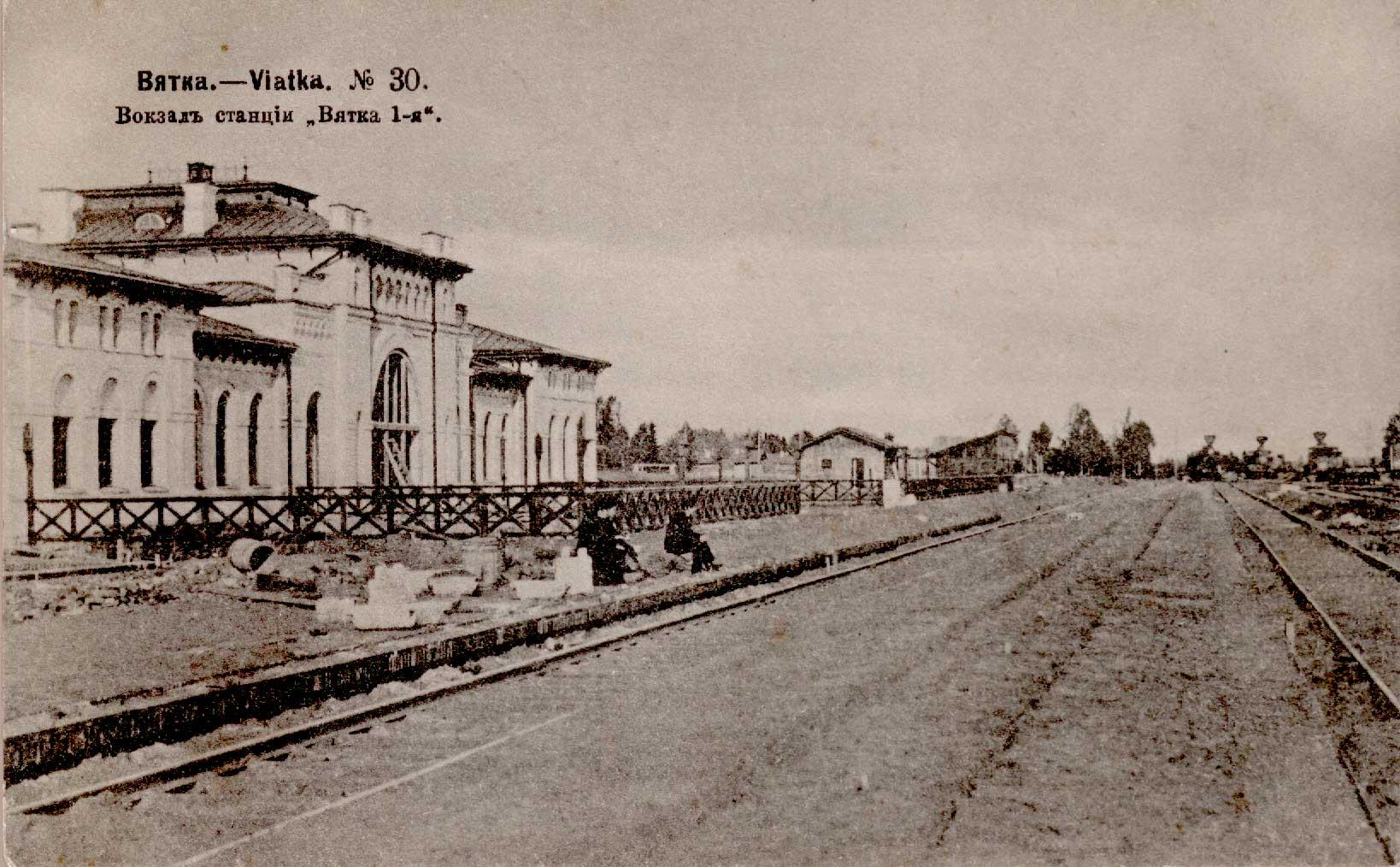 Вокзал станции «Вятка-1»