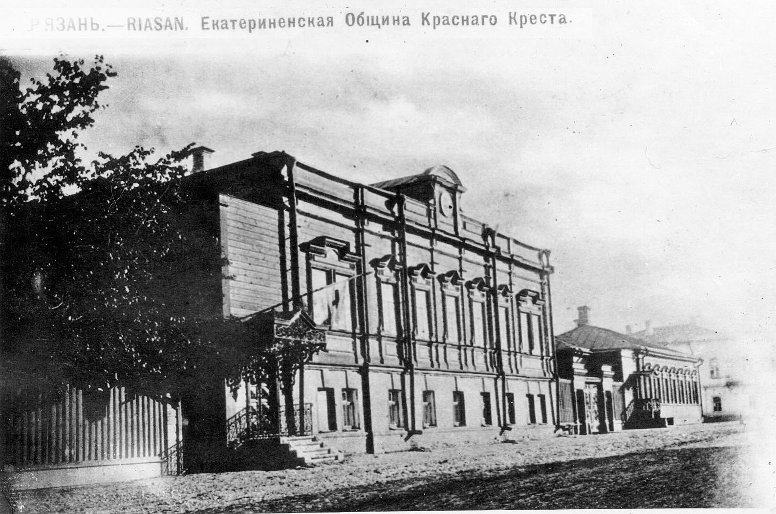 Введенская улица. Здание Рязанской Общины Красного Креста