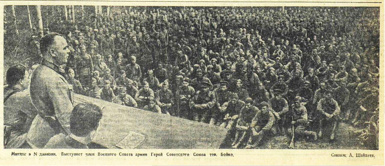 «Красная звезда», 21 августа 1942 года