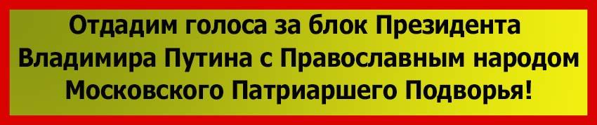 Отдадим голоса за Блок Путина с Православными Московского Патриаршего Подворья