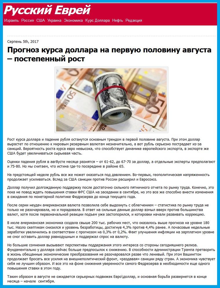 Русский Еврей-2. Прогноз курса доллара на первую половину августа