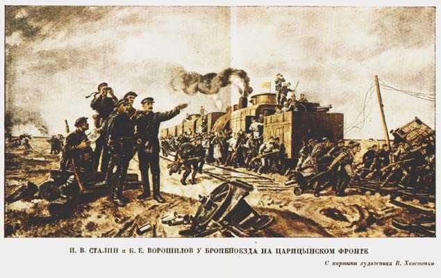 Великая страна СССР,оборона Царицына,Сталин