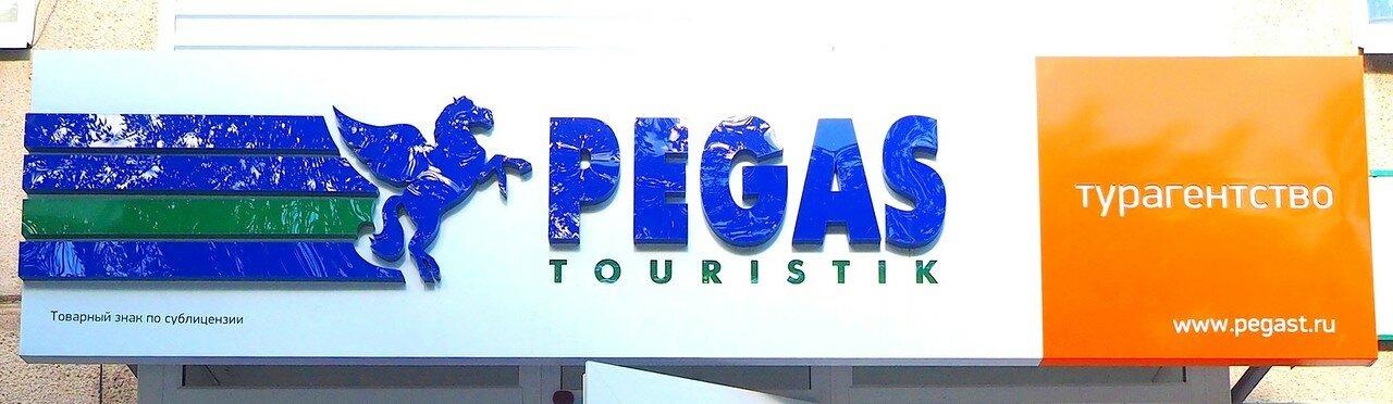 Открытие нового офиса Pegas Touristik 14.06.2017