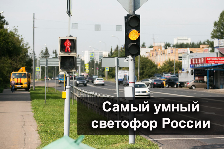 Самый умный светофор страны. Как он работает?