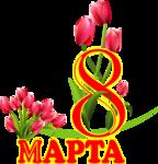 8 Марта (13).png