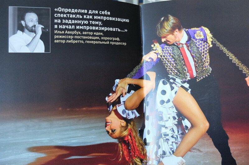 """Carmen on ice"". Краснодар, далее, везде (турне 2016-2017) - Страница 5 0_1a270d_f0c9e447_XL"