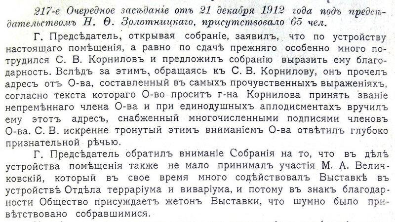 26. 1913 № 3, с.1277.JPG