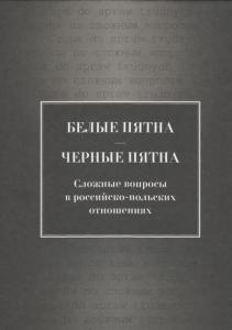 Белые пятна – черные пятна: Сложные вопросы в российско-польских отношениях