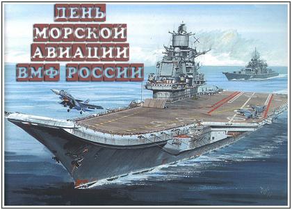День основания российского военно морского флота