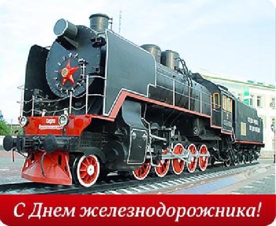 День железнодорожника. Поздравляем