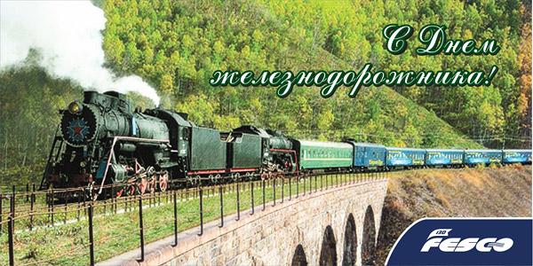 С днем железнодорожника! Наш паровоз вперед летит открытки фото рисунки картинки поздравления