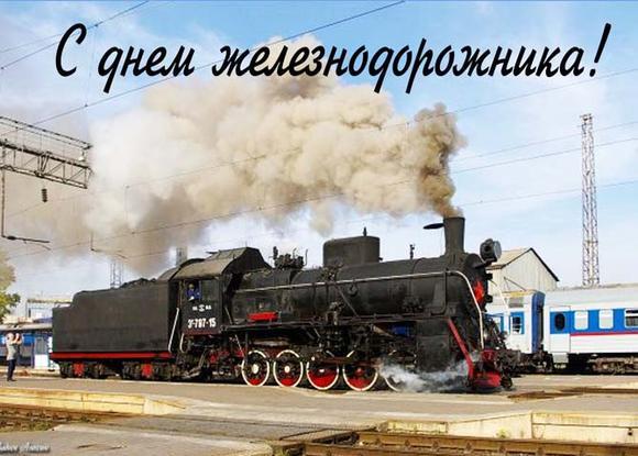 С днем железнодорожника! Паровоз дымит!