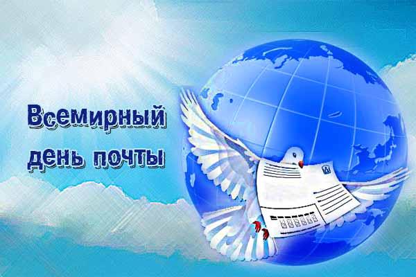 Всемирный день почты. Голубь с открыткой