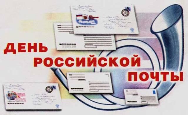 День российской почты! С праздником, друзья!